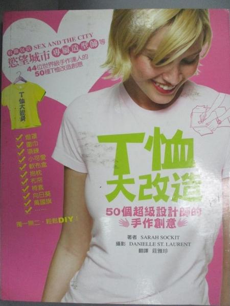 【書寶二手書T2/美工_YDS】T恤大改造_Sarah Sockit