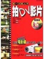 二手書博民逛書店 《第一次拍DV影片就上手》 R2Y ISBN:9867881230│洪成昌,劉季平