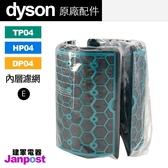 Dyson TP04/HP04/DP04 HEPA 活性碳 濾網組 濾網 (內層+外層) 建軍電器