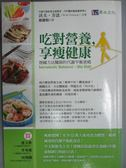 【書寶二手書T1/養生_GDN】吃對營養,享瘦健康_嚴麗娟