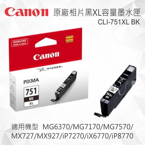 CANON CLI-751XL BK 原廠相片黑XL容量墨水匣 適用 MG5670/MG6370/MG7170/MG7570/MX727/MX927/iP7270/iX6770/iP8770