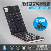 藍芽折疊鍵盤 無線藍芽雙模便攜小鍵盤平板手機超薄通用鍵盤