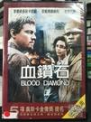 挖寶二手片-0B01-517-正版DVD-電影【血鑽石】-李奧納多狄卡皮歐 珍妮佛康納利(直購價)