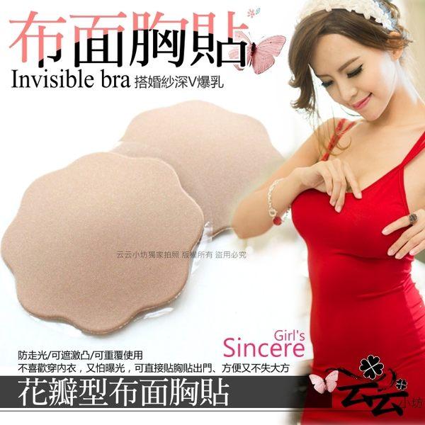 胸貼Nipple cover 花瓣型布面胸貼(一組兩入) 云云小坊