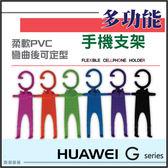 ◆多功能手機支架/卡通人形手機支架/華為 HUAWEI G7 PLUS