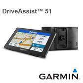 【免運費】GARMIN DriveAssist 51 主動安全行車紀錄導航機 (公司貨)