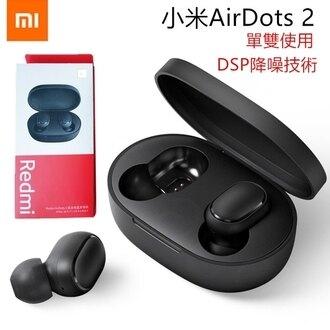 全新原封小米藍牙耳機Redmi AirDots 2 第二代 DSP 無線藍牙5.0 單耳/雙耳 雙模式使用