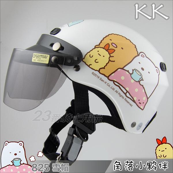 KK雪帽 附鏡片 23番 KK 825 角落小夥伴 白色 San-X 正版卡通授權 角落生物 華泰半罩安全帽