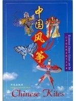二手書博民逛書店 《Chinese Kites (Traditional Chinese Culture and Art)》 R2Y ISBN:7119026690│LiuChungen
