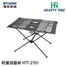 漁拓釣具 HR HTT-2701 [輕量摺疊桌]