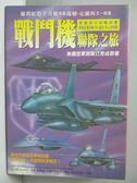 【書寶二手書T1/一般小說_KRX】戰鬥機聯隊之旅_張光明, 湯姆.克蘭