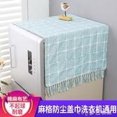 冰箱防塵罩冰箱罩單開門對開門冰箱防塵罩棉麻加厚滾筒洗衣機蓋布多用蓋麥吉良品