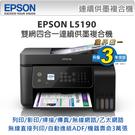2018年最新機種 EPSON L519...