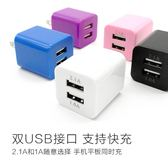 【買一送一】2A雙U綠點USB充電器平板智能手機快充多孔雙孔通用充電器頭 挪威森林