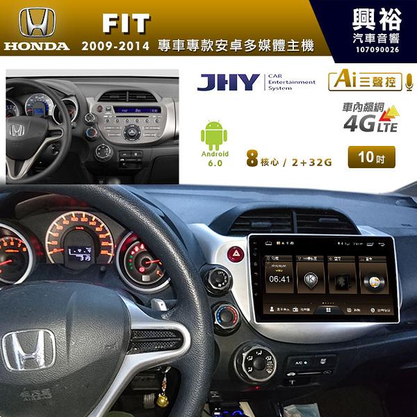 【JHY】09~14年HONDA FIT 專用10吋螢幕 MS6安卓多媒體主機*安卓+三聲控*送1年4G網+LiTV影視1年