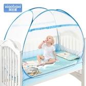 笑巴喜嬰兒床蚊帳蒙古包新生兒童寶寶蚊帳罩免安裝通用有底可折疊