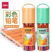 繪畫筆彩色鉛筆48色兒童美術素描套裝     SQ7954『寶貝兒童裝』