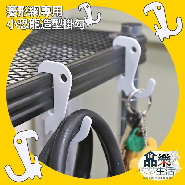 【品樂生活】菱型網/厚鐵框專用小恐龍掛勾-四入一組/烤漆白/鐵架層架配件