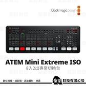 【BMD】BlackMagic Design ATEM Mini Extreme ISO 專業型切換台 導播機 SWATEMMINICEXTISO 公司貨