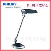 世博惠購物網◆PHILIPS飛利浦 魔羯座檯燈 PLEU23204 (黑)◆台北、新竹實體門市
