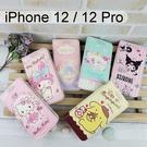 三麗鷗皮套 iPhone 12 / 12 Pro (6.1吋) 凱蒂貓 美樂蒂 雙子星 大耳狗 庫洛米 布丁狗