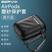 AirPods保護殼airpods2蘋果二代無線藍芽耳機套硅膠通用充電盒iPhone全包防摔磨砂不沾灰軟殼 交換禮物