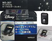 車之嚴選 cars_go 汽車用品【WD-357】日本 NAPOLEX Disney 米奇 皮革眼鏡收納夾 卡片收納置物袋 兩用