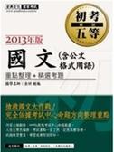 (二手書)2012年 「細說 初考/五等」:國文(含公文格式用語)