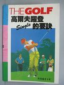 【書寶二手書T1/體育_IQW】高爾夫躍登Single的要訣_聯廣圖書公司
