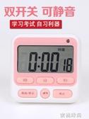 廚房定時器提醒器學生學習靜音電子秒表番茄鐘鬧鐘記時器倒計時器『蜜桃時尚』