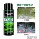 魚池除苔劑凈水劑水質清澈劑觀賞魚凈化液體除苔液非藥水 快速出貨