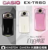 CASIO TR80【24H快速出貨】 公司貨 送32G卡+原廠皮套+螢幕貼(可代貼)+清潔組+讀卡機   24期零利率