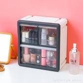 化妝品收納盒網紅桌面簡約抽屜式整理箱梳妝台口紅護膚品置物架 LannaS YTL