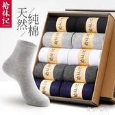 襪子男棉襪中筒襪短襪男襪冬季男士襪子秋冬款棉襪 QQ13600『東京衣社』