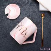 馬克杯 簡約大理石紋馬克杯陶瓷情侶杯帶蓋勺辦公水杯牛奶咖啡杯LB4776【Rose中大尺碼】