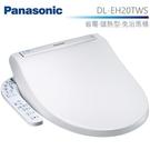 【送免費安裝+原廠好禮】Pansonic 國際牌 DL-EH20TWS  溫水洗淨便座 免治馬桶座 一體式不銹鋼噴嘴