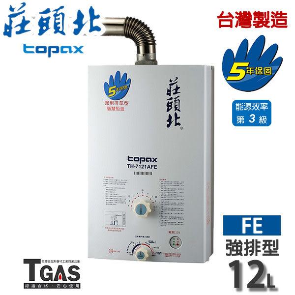 莊頭北 12公升強排型熱水器【TH-7121AFE】含基本安裝