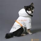 寵物潮牌夜光防水雨衣中小型犬泰迪雪納瑞柴犬法發光沖鋒衣狗衣服【小獅子】