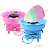 棉花糖機 DIY家用棉花糖機器彩色電動全自動商用  完美情人精品館