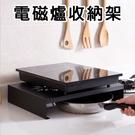 電磁爐海綿架-加厚雙層收納散熱佳鐵製電磁爐置物架 肥皂架 瀝水架 海綿架【AN SHOP】