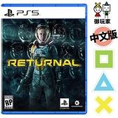 預購 PS5 死亡回歸 中文版 3/19發售