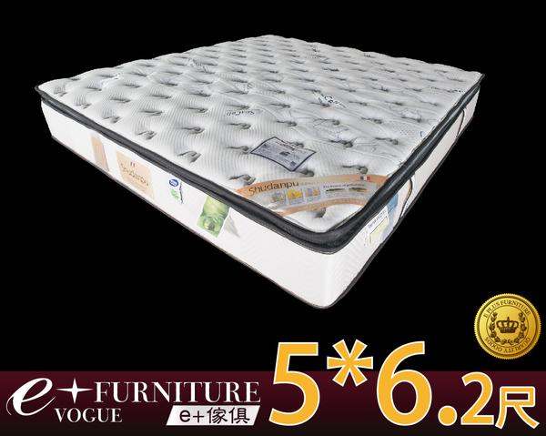 『 e+傢俱 』舒丹普 比翼雙飛獨立筒 乳膠3線 5尺雙人床墊 台中門市歡迎試躺  台中免運免樓層費