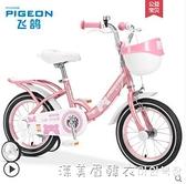 兒童自行車3-6歲腳踏車2歲男女孩單車公主款寶寶小孩童車 NMS漾美眉韓衣