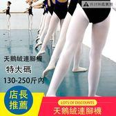 成人專業舞蹈襪純白色連褲襪男女不透肉微透肉加大碼絲襪200斤【博雅生活館】