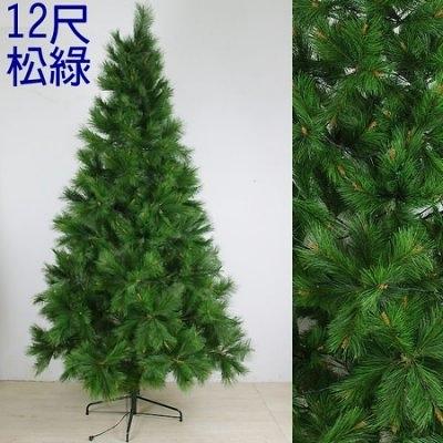 台灣製造現貨快出高級松針樹(綠-12尺),聖誕樹/聖誕佈置/環保耐用/可客製,節慶王【X030004】