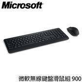 [富廉網] 微軟 Microsoft 900 微軟無線鍵盤滑鼠組