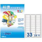 裕德 編號(62) UH2467 多功能白色標籤33格(24x67mm)   100入/盒