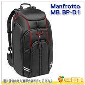 Manfrotto 曼富圖 Drone Backpack D1 MB BP-D1 空拍機雙肩背包 公司貨 DJI