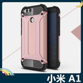 Xiaomi 小米 A1 金剛鐵甲保護套 軟殼 三防網狀高散熱 四角防摔 全包款 矽膠套 手機套 手機殼