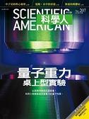 科學人雜誌 5月號/2019 第207期:量子重力桌上型實驗